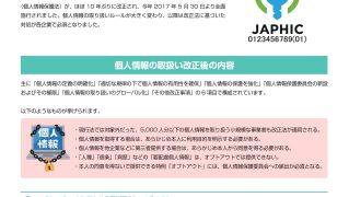 マドック JAPHICマーク取得サービス