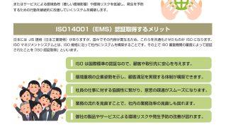 マドック ISO14001(EMS)認証取得サービス
