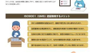 マドック ISO9001(QMS)認証取得サービス