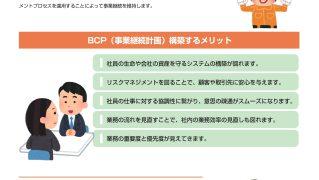 マドック BCP(事業継続計画)構築サービス