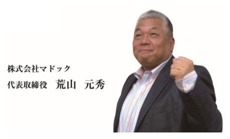 株式会社マドック 荒山 元秀