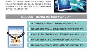 マドック ISO27001(ISMS)認証取得サービス