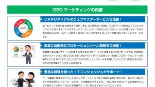 マドック O2Oマーケティング